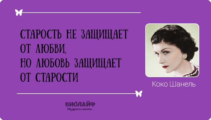 25 лучших цитат от Коко Шанель